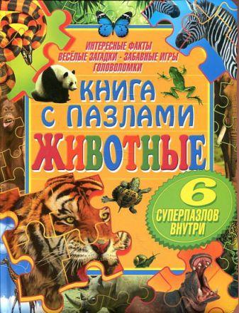 Животные: Книга с пазлами