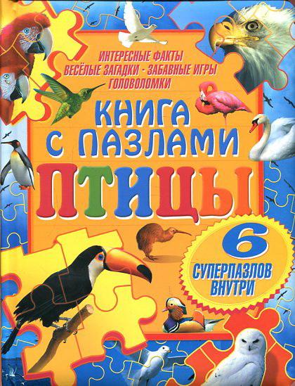 Птицы: Книга с пазлами