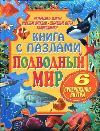 Подводный мир: Книга с пазлами