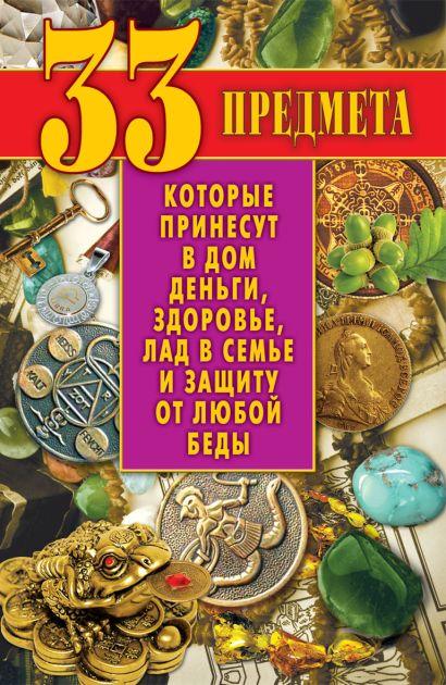 33 предмета, которые принесут в дом деньги, здоровье, лад в семье и защиту от любой беды - фото 1