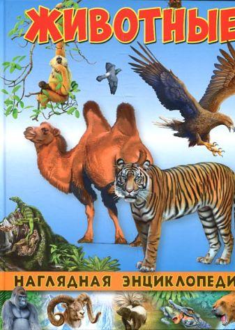 Любка М. - Животные обложка книги