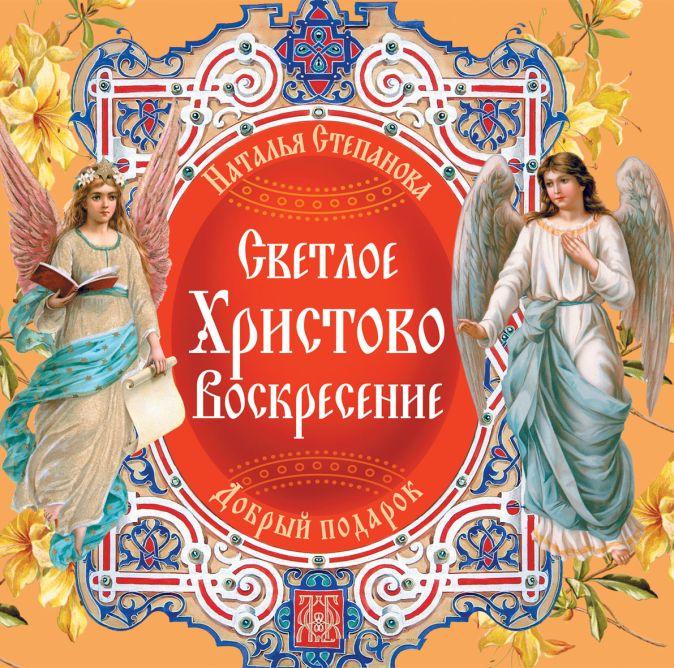 Степанова Н.И. - Светлое Христово Воскресение обложка книги