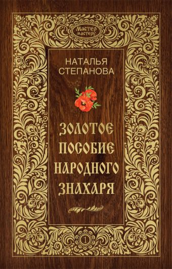 Золотое пособие народного знахаря. Книга 1 Степанова Н.И.
