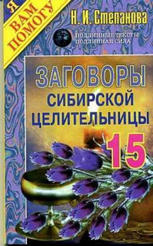 Степанова Н.И. Заговоры сибирск.целительницы: Вып.15 эзотерика гурджиев