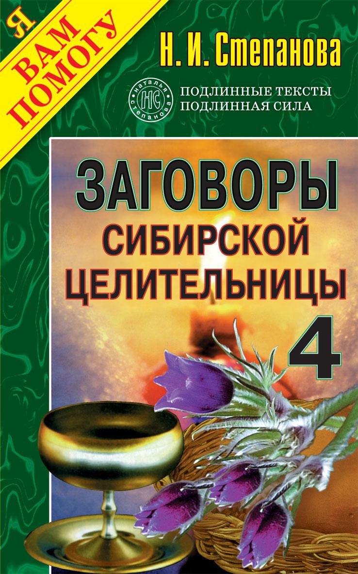 Степанова Н.И. Заговоры сибирской целительницы. Вып.4 эзотерика гурджиев
