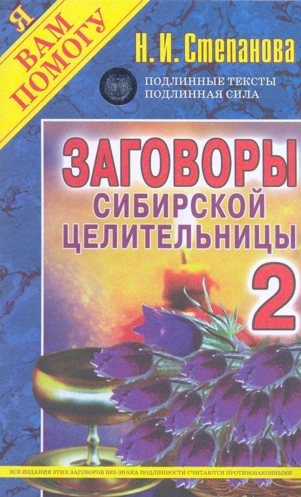Заговоры сибирской целительницы. Вып.2 Степанова Н.И.
