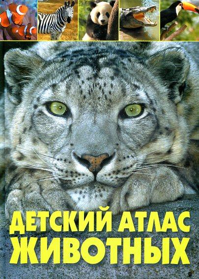 Любка М. - Детский атлас животных обложка книги