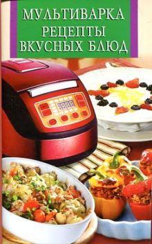 Мультиварка. Рецепты вкусных блюд