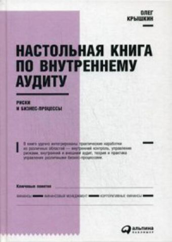 Настольная книга по внутреннему аудиту : Риски и бизнес-процессы Крышкин О.