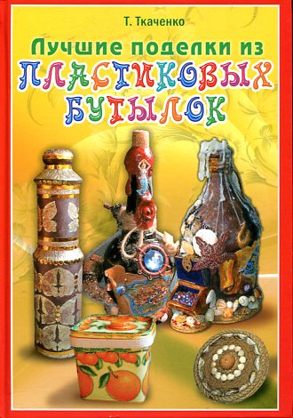 Лучшие поделки из пластиковых бутылок Ткаченко Т.Б.