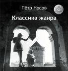 Носов П.Н. - Классика жанра' обложка книги