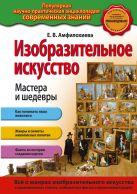 Амфилохиева Е.В. - Изобразительное искусство. Мастера и шедевры' обложка книги
