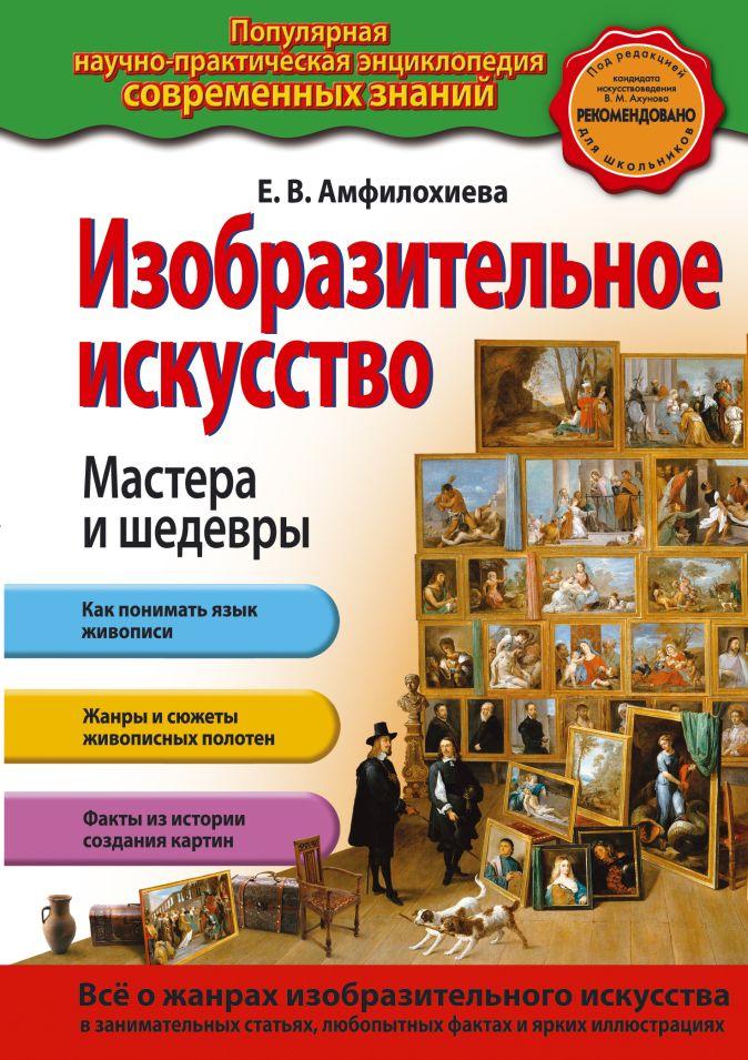 Изобразительное искусство. Мастера и шедевры Е.В. Амфилохиева