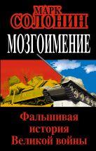 Солонин М.С. - Мозгоимение. Фальшивая история Великой войны' обложка книги