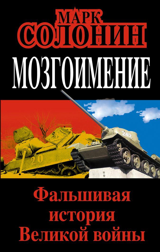 Марк Солонин - Мозгоимение. Фальшивая история Великой войны обложка книги