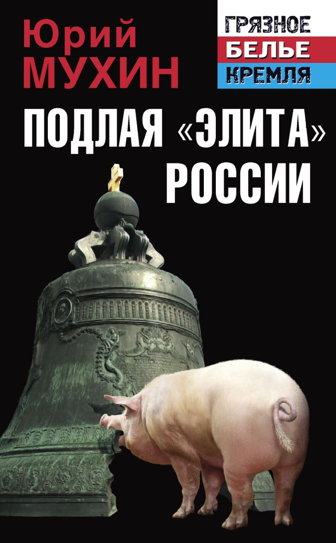 Мухин Ю.И. - Подлая «элита» России обложка книги