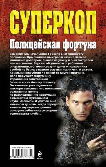 Полицейская фортуна Казанцев К.