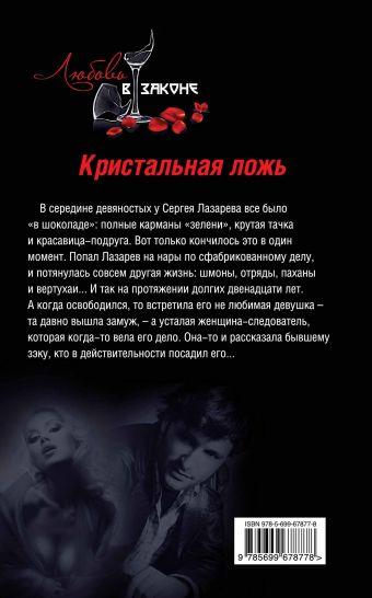 Кристальная ложь Казанцев К.
