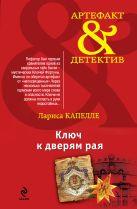 Капелле Л. - Ключ к дверям рая' обложка книги