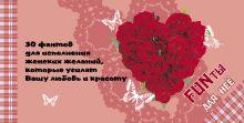 FUNты для неё. 30 фантов для исполнения женских желаний, которые усилят вашу любовь и красоту