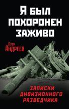 Андреев П.Х. - Я был похоронен заживо. Записки дивизионного разведчика' обложка книги