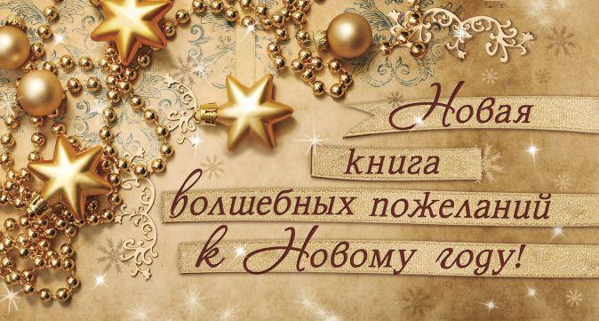 Новая книга волшебных пожеланий к Новому году