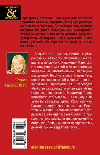 Плачущий ангел Шагала Тарасевич О.И.