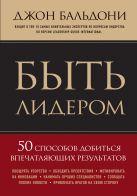 Бальдони Д. - Быть лидером. 50 способов добиться впечатляющих результатов' обложка книги