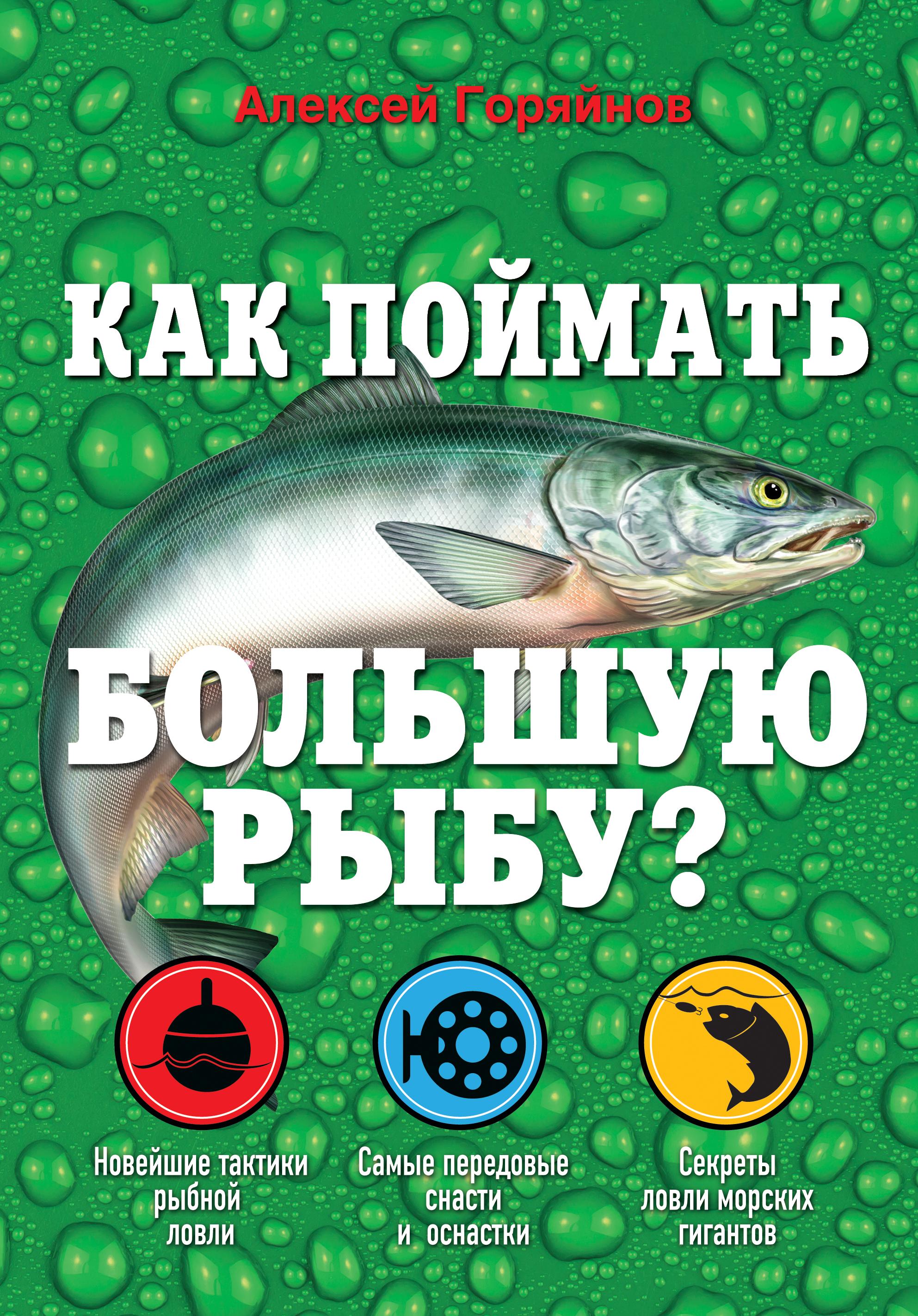 Алексей Горяйнов Как поймать большую рыбу? цена и фото