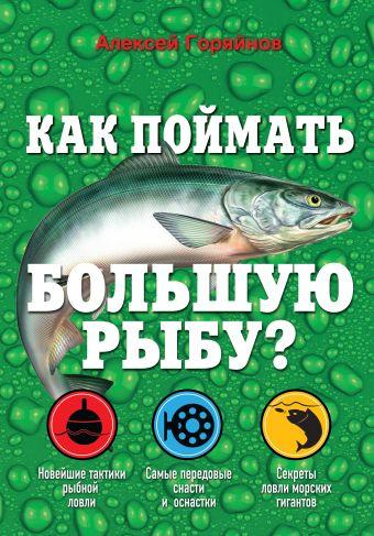 Как поймать большую рыбу? Алексей Горяйнов