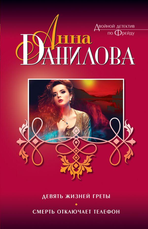 Девять жизней Греты. Смерть отключает телефон Данилова А.В.