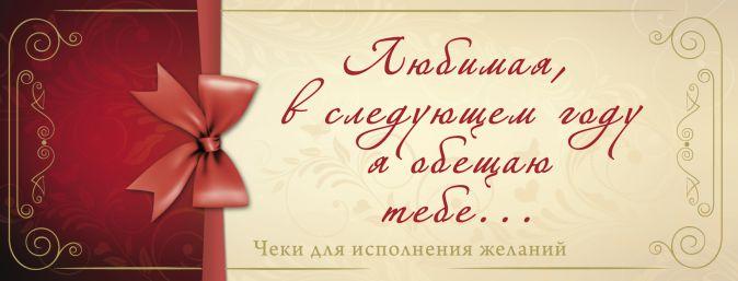 Любимая, в следующем году я обещаю тебе...Чеки для исполнения желаний