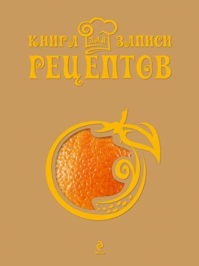 Книга для записи рецептов (Апельсин) - фото 1