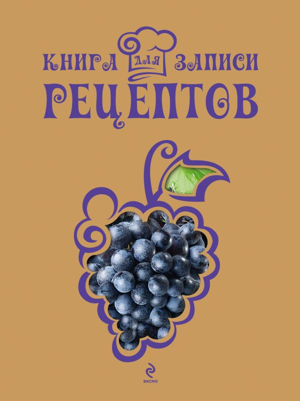 Книга для записи рецептов (Виноград)