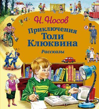 Николай Носов - Приключения Толи Клюквина. Рассказы (ил. В. Канивца) обложка книги
