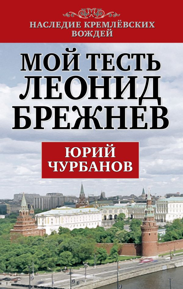 Мой тесть Леонид Брежнев Чурбанов Ю.М.