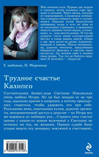 Трудное счастье Калипсо Миронина Н.