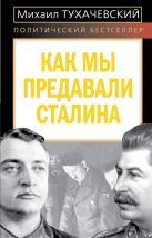 Тухачевский М.Н. - Как мы предавали Сталина' обложка книги