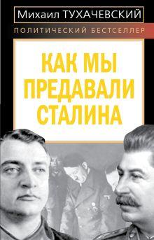 Политический бестселлер. Самые продаваемые книги по общественно-политической тематике