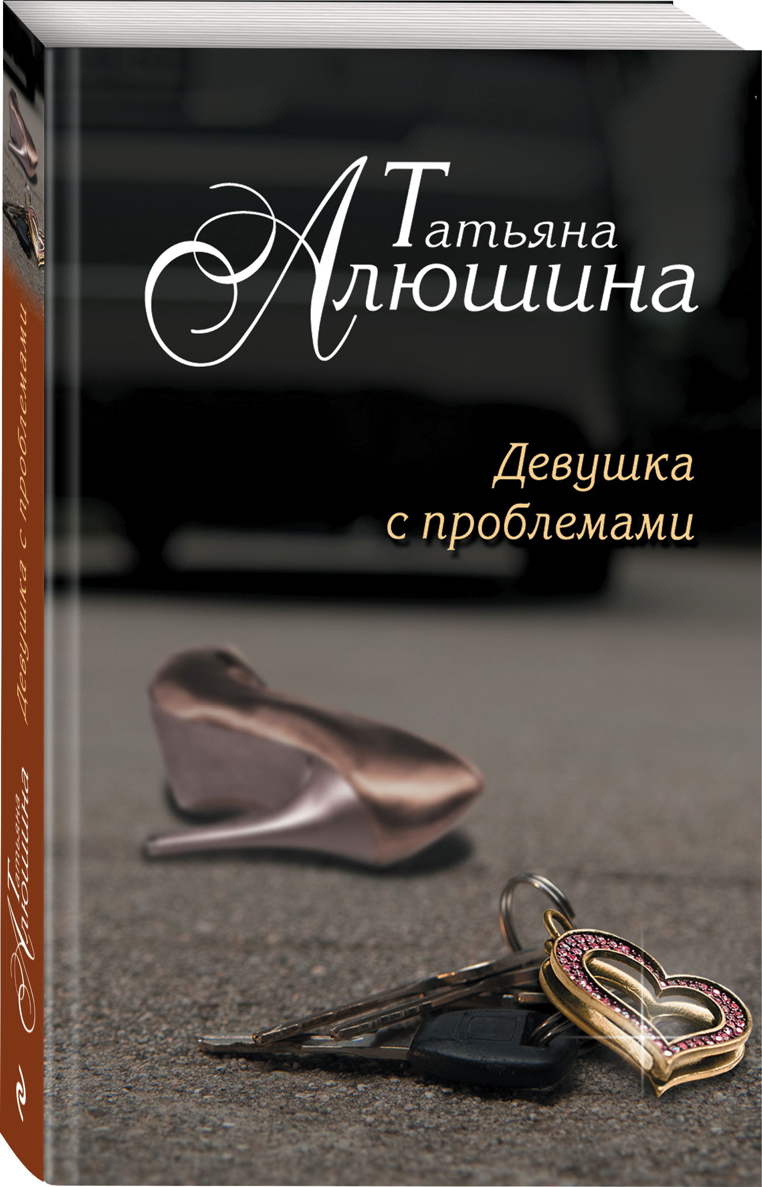 Татьяна Алюшина Девушка с проблемами