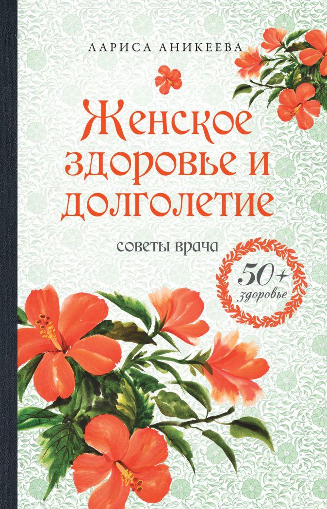 Аникеева Л.Ш. - Женское здоровье и долголетие. Советы врача обложка книги