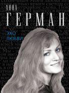 Герман А. - Эхо любви' обложка книги