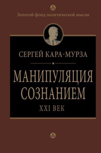 Кара-Мурза С.Г. - Манипуляция сознанием. XXI век обложка книги