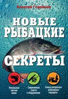Горяйнов А.Г. - Новые рыбацкие секреты' обложка книги
