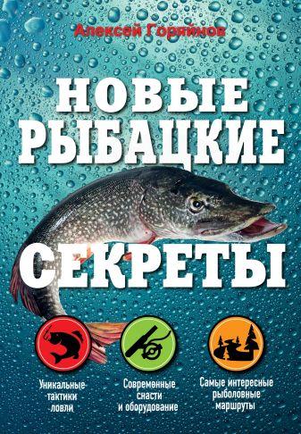 Горяйнов А.Г. - Новые рыбацкие секреты обложка книги