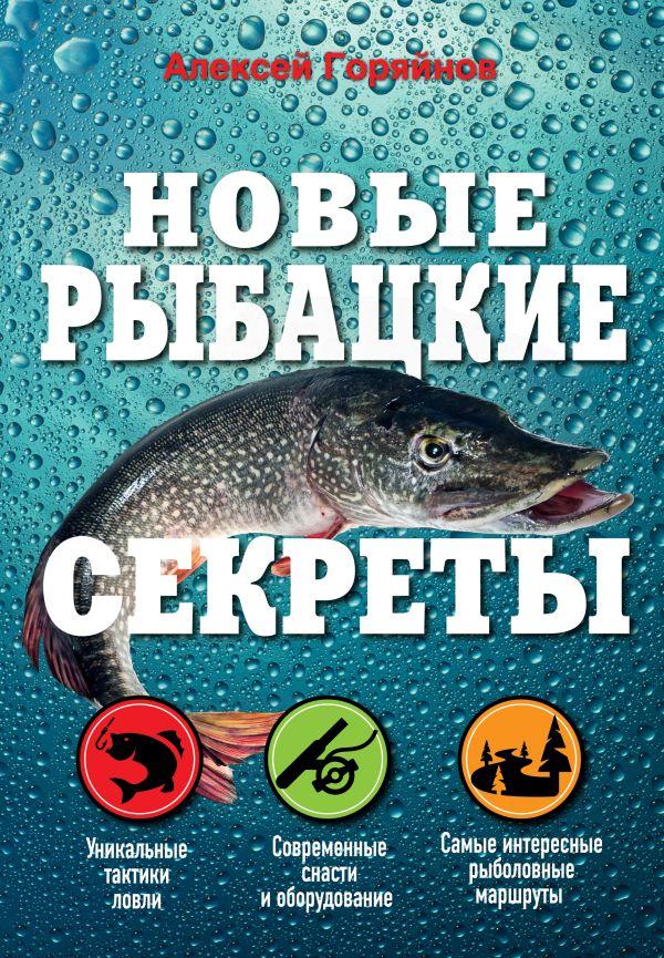 Новые рыбацкие секреты Горяйнов А.Г.