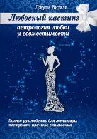 Витале Д. - Любовный кастинг: Астрология любви и совместимости' обложка книги