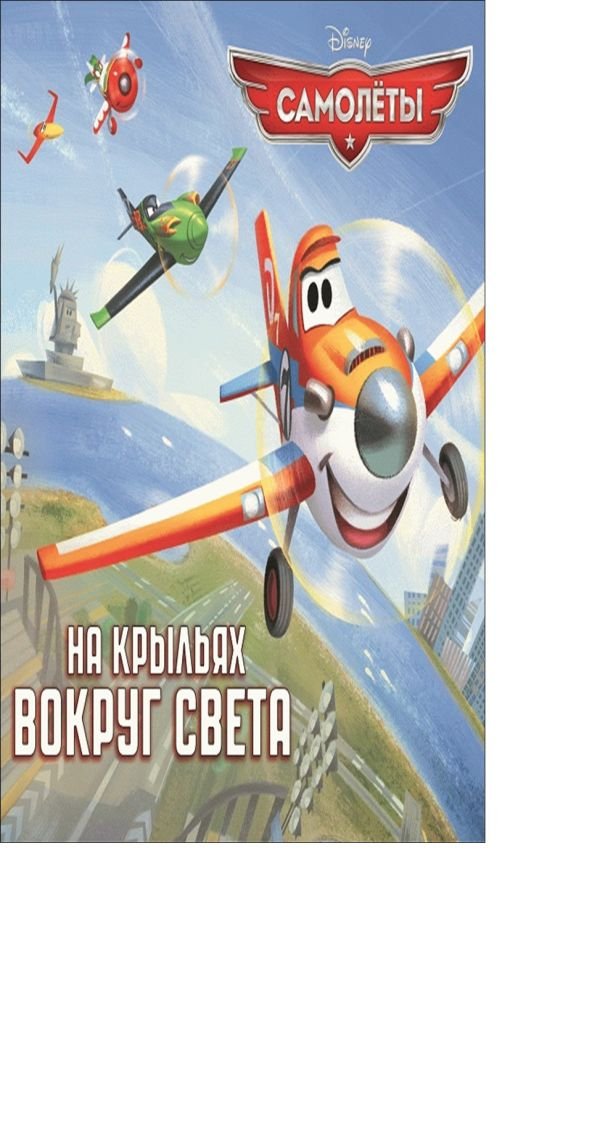На крыльях вокруг света. Самолеты.Книжка-квадрат на крыльях вокруг света самолеты книжка квадрат