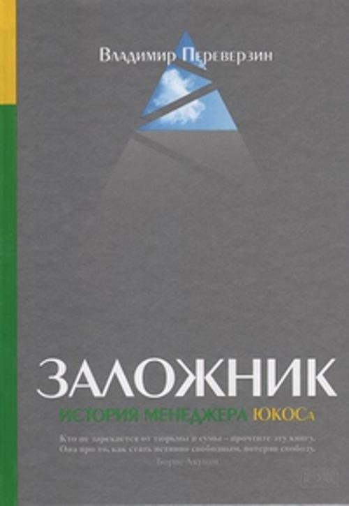 Заложник: История менеджера ЮКОСа ( Переверзин В.  )