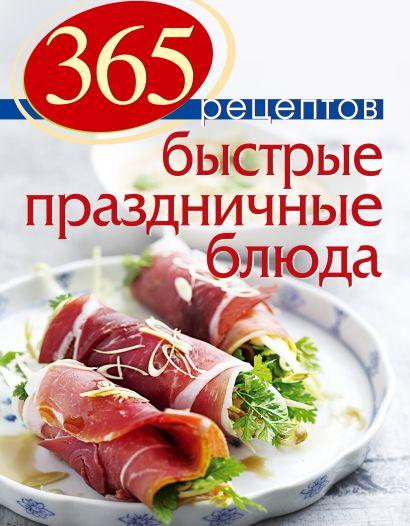 365 рецептов. Быстрые праздничные блюда - фото 1